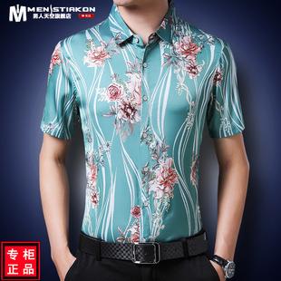 2020夏季新款绸缎男士花衬衣短袖中年碎花宽松上衣丝绸衬衫男半袖