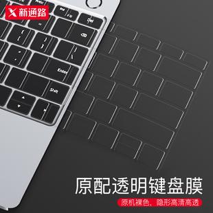 华为MateBook14键盘膜13 15荣耀magicbook pro mate D 15.6笔记本13.3寸bookXpro电脑2020锐龙版保护贴膜防尘