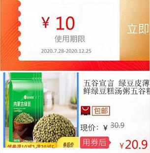 五谷宣言 绿豆皮薄新鲜绿豆糕汤粥五谷粗杂粮组合包邮500g*4袋