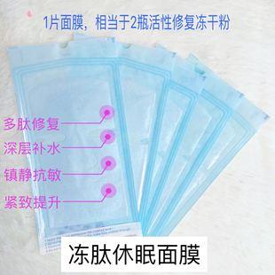 冻肽修眠面膜冻干修复面膜海绵微针后修护面膜冻干面膜(10片装)