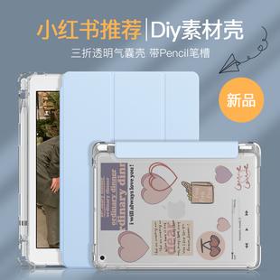ipad2019款保护套air3带笔槽10.2苹果air4平板2020ipadpro11壳2018ipad透明新款ipad8三折10.5寸7代mini5气囊