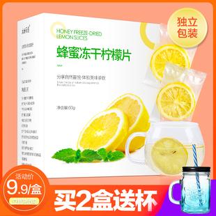 买2送杯 柠檬片泡茶干片蜂蜜冻干柠檬片美白泡水喝的东西花水果茶