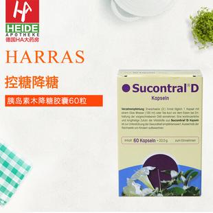 德國HARRAS哈納斯天然植物胰島素木血糖平衡膠囊調節降糖靈60粒
