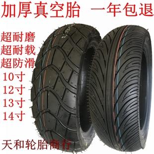加厚真空轮胎130/120/110/90/80/70/60-10-12-13/14电摩.摩托车