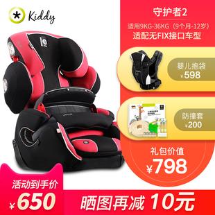 德国kiddy奇蒂儿童安全座椅汽车用前置护体0-12岁宝宝守护者2代