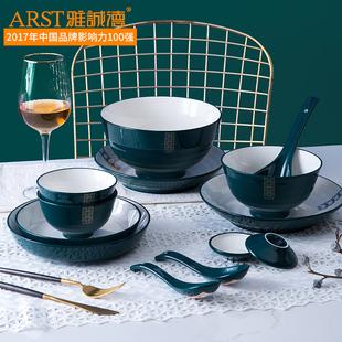 雅诚德北欧墨绿色现代轻奢高颜值餐具碗碟祖母绿盘子套装陶瓷家用