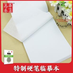 華夏萬卷 特制硬筆臨摹本全白紙120張作品紙7張練字描摹臨專用臨