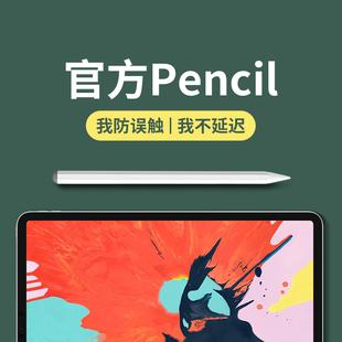 apple pencil电容笔ipad适用于苹果触屏平板触控一代2代手写2019压感二代手机air3绘画ipencil手绘4电子mini5