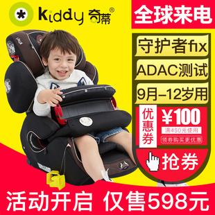 德国Kiddy奇蒂汽车儿童安全座椅守护者2isofix9个月-12岁宝宝座椅