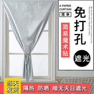 免打孔安裝魔術貼窗簾2019新款全遮光布臥室遮陽飄窗防曬隔熱擋光