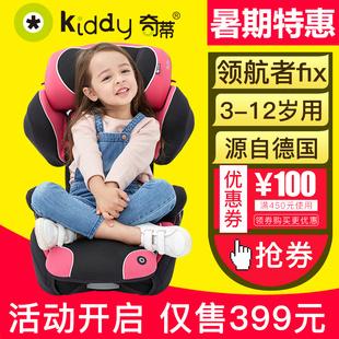 德国kiddy/奇蒂儿童安全座椅 汽车用3-12周岁硬接口 领航者fix3C