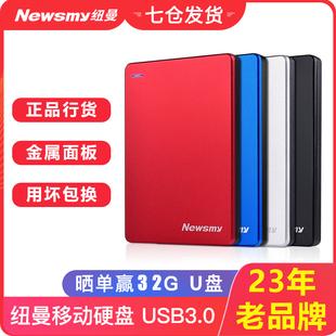 纽曼移动硬盘320g外接1t外置500g手机2tb苹果ps3游戏160g玩客云4