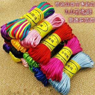 5号线20米 diy手工编织肖战同款手链绳中国结线材项链红绳拖鞋线
