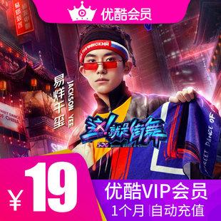 【填手机号秒充值】优酷vip会员1个月youku土豆视频会员一个月卡