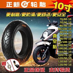 正新摩托车轮胎80/90/100/110/120/130/70/60/90-10电动车真空胎