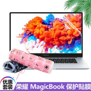 15.6/14英寸华为笔记本荣耀MagicBook 15 14电脑键盘膜键位保护贴膜R5 R7锐龙第三方Linux版防蓝光辐射屏幕膜