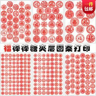 中国福喜庆图字棒棒糖打印糖纸厚糯米纸打印威化纸打印食用照片图