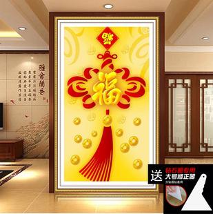 新款滿鉆豎版中國結鉆石畫新中式玄關客廳福字十字繡小幅貼磚繡