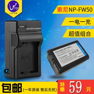 索尼相机电池+充电器NP-FW50 2NP-FW50 BC-VW1 BC-TRW NPFW50