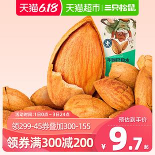 三只松鼠手剝巴旦木120g每日堅果炒貨扁桃仁休閑食品零食干果杏仁