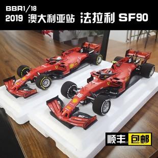 F1一级方程式赛车模型BBR 1:18法拉利SF90 2019澳大利亚站 5# 16#