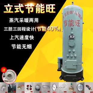 新型节能环保商用蒸汽酿酒黄花菜食用菌灭菌小型家用采暖燃煤锅炉
