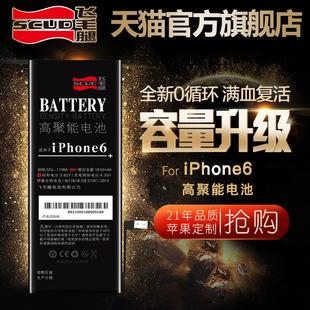 【超大容量】飞毛腿正品苹果6电池iphone6电池6s苹果5s六6plus手机7大容量5c专用4s换sp电板7p旗舰店官网