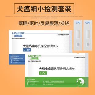 犬瘟细小病毒试纸金毛泰迪检测试纸套装狗狗犬瘟热cpv+cdv测试卡