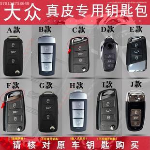 2011 2012 2013 2014 2015款大眾邁騰鑰匙包真皮CC鑰匙套鑰匙扣