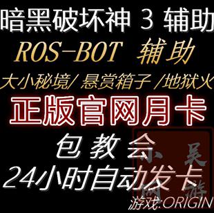 暗黑破坏神3辅助/ROSBOT挂机脚本非DB暗黑三兄弟/正版月卡30天