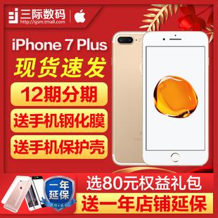 【送延保/送壳膜/12期分期】 苹果7plus Apple/苹果 iPhone 7 Plus 全网通4G手机苹果6s 8 plus xs x
