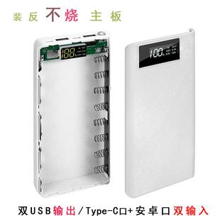 免焊接8节18650电池充电宝外壳 TYPE-C数显移动电源盒套件DIY套料