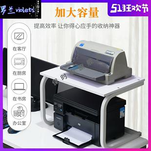 放打印机置物架办公室桌上针式收纳架子多功能桌子复印机支架桌面