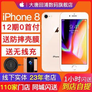 【12期0首付 送无线充 】同城1小时闪送 Apple/苹果 iPhone 8 4G全网通手机7 iPhone xr XS Max 手机