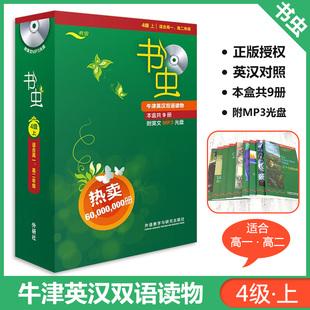 书虫系列 4级上 全套9册 牛津英汉双语读物 适合高中生高一高二 外研社 中英文对照课外阅读英语文学名著小说故事书 英文mp3光盘