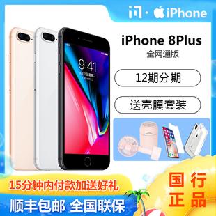 12期分期/现货速发/送壳膜/ Apple/苹果 iPhone8 plus全网通4G手机 国行正品苹果8plus