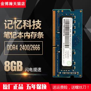 联想记忆科技8G DDR4 2400 16G 2666 3200笔记本内存条和台式电脑