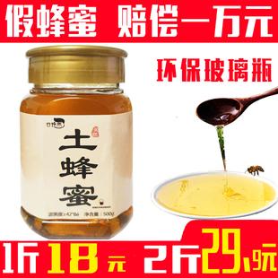 无添加蜂蜜纯正天然农家自产土蜂蜜野生山花百花正品蜂蜜500g
