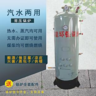 家用小型燃煤蒸汽锅炉蒸馒头做豆腐酿酒灭菌煮泔水凉皮加温供暖