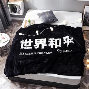 明星同款世界和平毛毯法兰绒空调盖毯子学生宿舍珊瑚绒毯薄款夏季