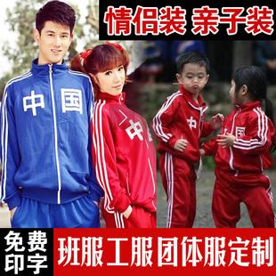 懷舊梅花牌運動服中國字樣衛衣男女外套情侶裝青春親子裝班服定制