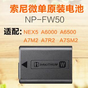 Sony/索尼 NP-FW50 重复充电原装电池 微单A7系 A6000/5100/5000
