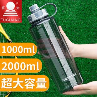 富光大容量塑料水杯1000ML便携过滤太空杯大号户外运动水壶随手杯