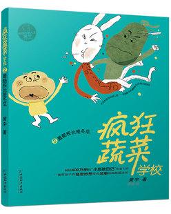 疯狂蔬菜学校 2 最酷校长是冬瓜 6-8-10岁儿童故事精装绘本童话故事书 儿童早教启蒙益智书籍创意幽默儿童文学读物睡前卡通故事
