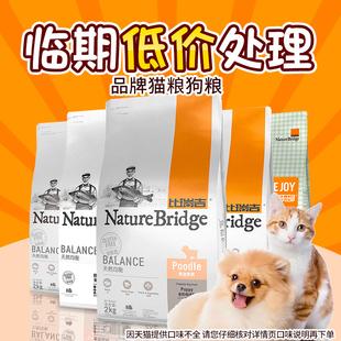 【临期特卖】比瑞吉猫粮狗粮临期产品低价处理 流浪宠物粮多规格