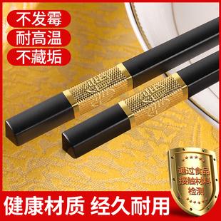 青桑合金筷家用防霉耐高溫骨瓷非實木防滑快子10雙裝高檔酒店餐具
