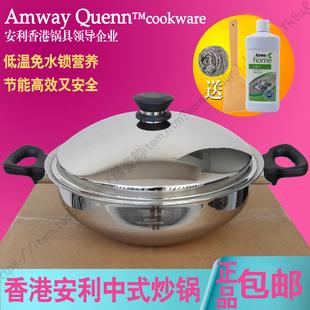 包郵  香港皇後金鍋安利正品皇後鍋七層不鏽鋼鍋中式炒鍋