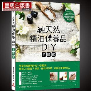现货正版原版进口 纯天然精油保养品DIY全图鉴 研发出218种「芳疗配方」 精油护理书籍 解决肌肤暗沉、干燥、多斑、老化问题 有图