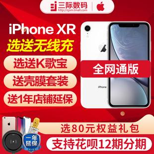 选送无线充【12期分期/送延保/送壳膜】iphonexr Apple/苹果 iPhone XR 4G全网通手机苹果XR 8 7 6s p Xs Max