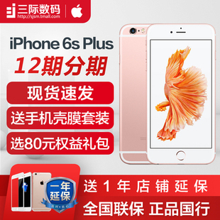 送壳膜/12期分期/送延保/Apple/苹果 iPhone 6s Plus4G全网通手机苹果6splus 7 8 plus xr XS MAX 苹果手机